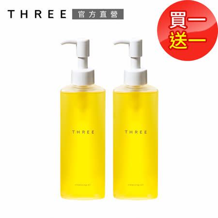 THREE 肌能潔膚油(效期2021.09)