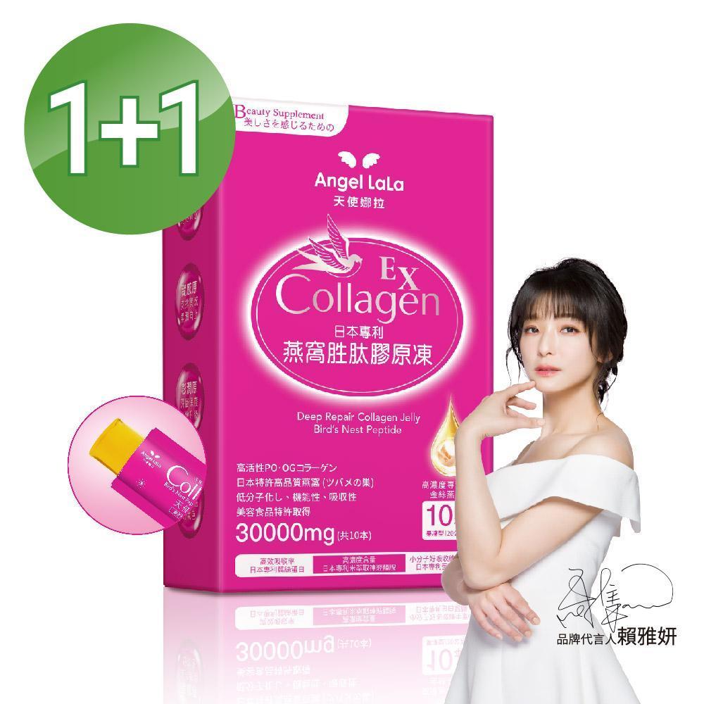 【買1送1】Angel LaLa天使娜拉 燕窩胜太煥妍膠原蛋白凍 楊謹華代言 (水蜜桃風味/10包/盒)共2盒