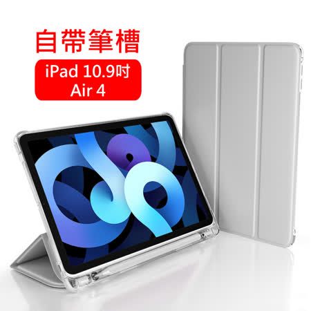 iPad Air4 蜂巢散熱保護殼套