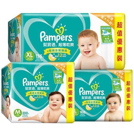 【幫寶適Pampers】日本原裝一級幫紙尿褲/尿布 黏貼型 (M 144片 / L 120片 / XL 96片) 1箱