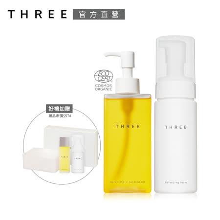 THREE 平衡潔膚洗顏豪華潔淨組
