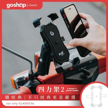 goshop classic 四力架2 機車手機架/導航架