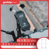 goshop classic 四力架 2s無線、USB充電 機車、手機架、導航架