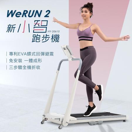 輝葉 Werun2 新小智跑步機