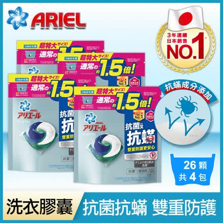 ARIEL抗菌抗蟎 洗衣膠囊104顆