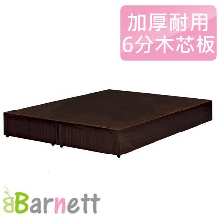 Barnett 強化加厚6分床架/床底