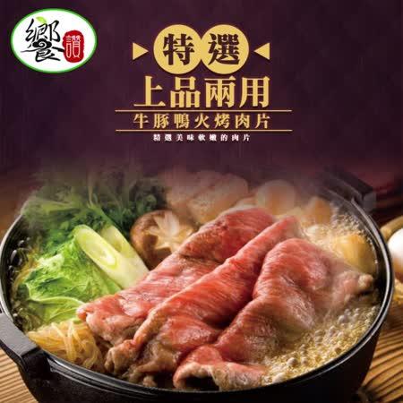 【饗讚】牛豚鴨 火烤兩用肉片12包