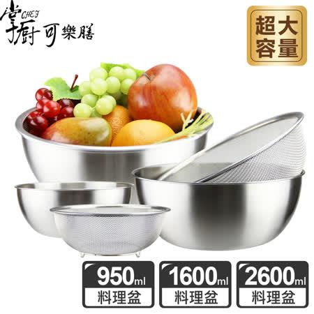 【掌廚可樂膳】不鏽鋼多功能蔬果料理盆超值6件組