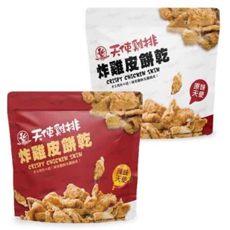 【天使雞排】 炸雞皮餅乾-原/辣味6包