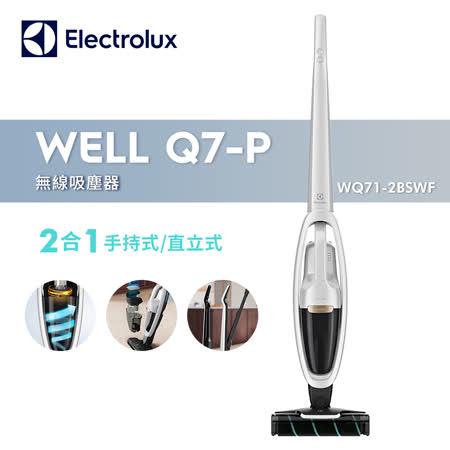 Electrolux 伊萊克斯 2合1無線直立吸塵器-白
