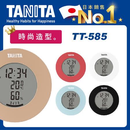 Tanita 繽紛電子溫濕度計