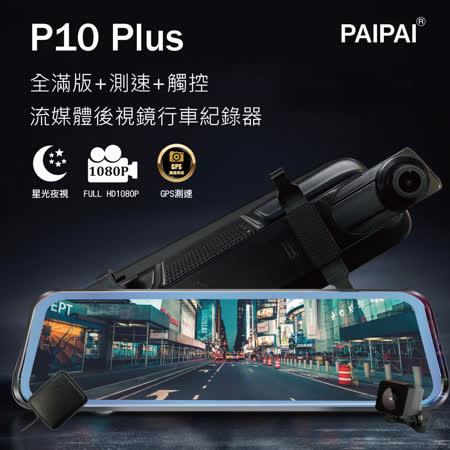 PAIPAI全屏電子式 觸控後照鏡行車紀錄器