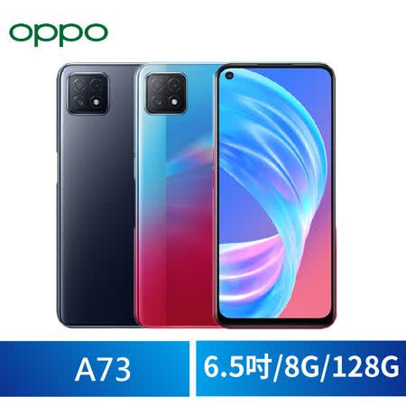 OPPO A73 8G/128G