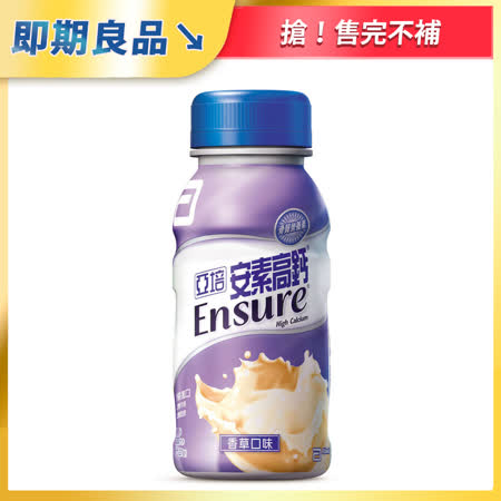 亞培 安素高鈣 隨身瓶(237ml x24入)