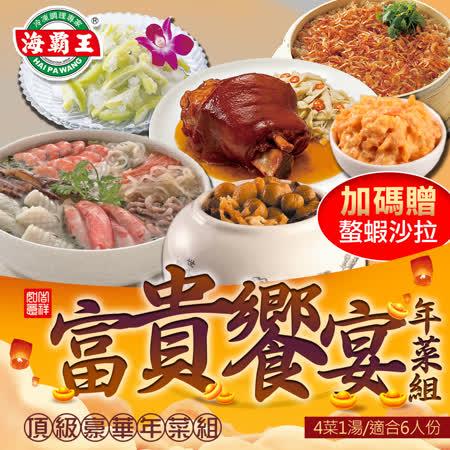 海霸王 富貴饗宴年菜組