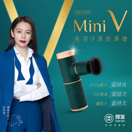 輝葉 miniV 美型口袋按摩槍