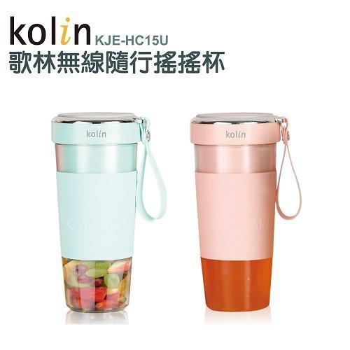 Kolin歌林 無線磁吸式充電隨行果汁機 KJE-HC15U