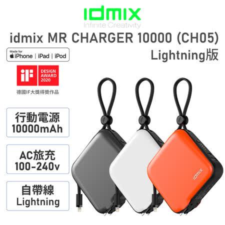 idmix MFi 旅充式 行動電源 10000mAh