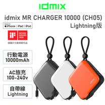 idmix MR CHARGER 10000 MFI 旅充式行動電源 10000mAh (CH05)