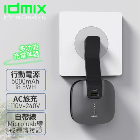 idmix 5000mAh 旅充式行動電源