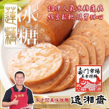 南門市場逸湘齋 江浙甜點冰糖蓮藕
