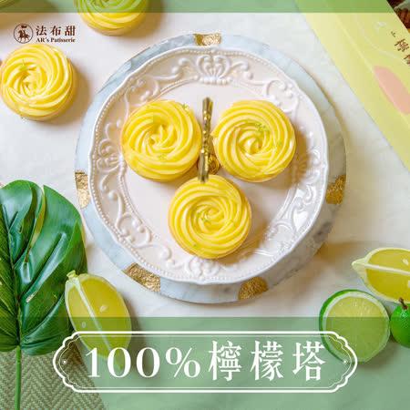 【法布甜】 100%檸檬塔 2盒