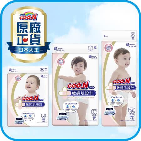 【日本大王GOO.N】境內版敏感肌黏貼型紙尿布(M/L/XL)/箱