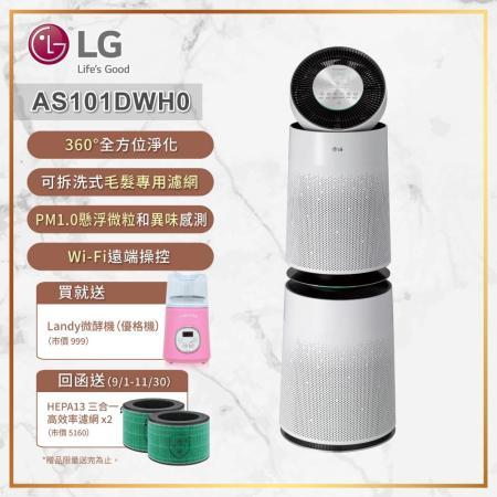 LG樂金 PuriCare 360°  空氣清淨機 2.0升級版
