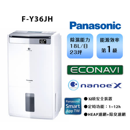Panasonic 國際牌 18L ECONAVI\清淨除濕機