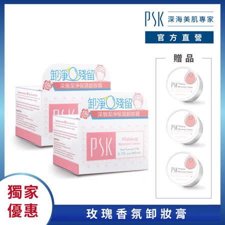 PSK深海美肌專家  潔淨卸妝膏80g 2入