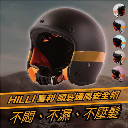 【HILLI】喜利  順髮通風安全帽