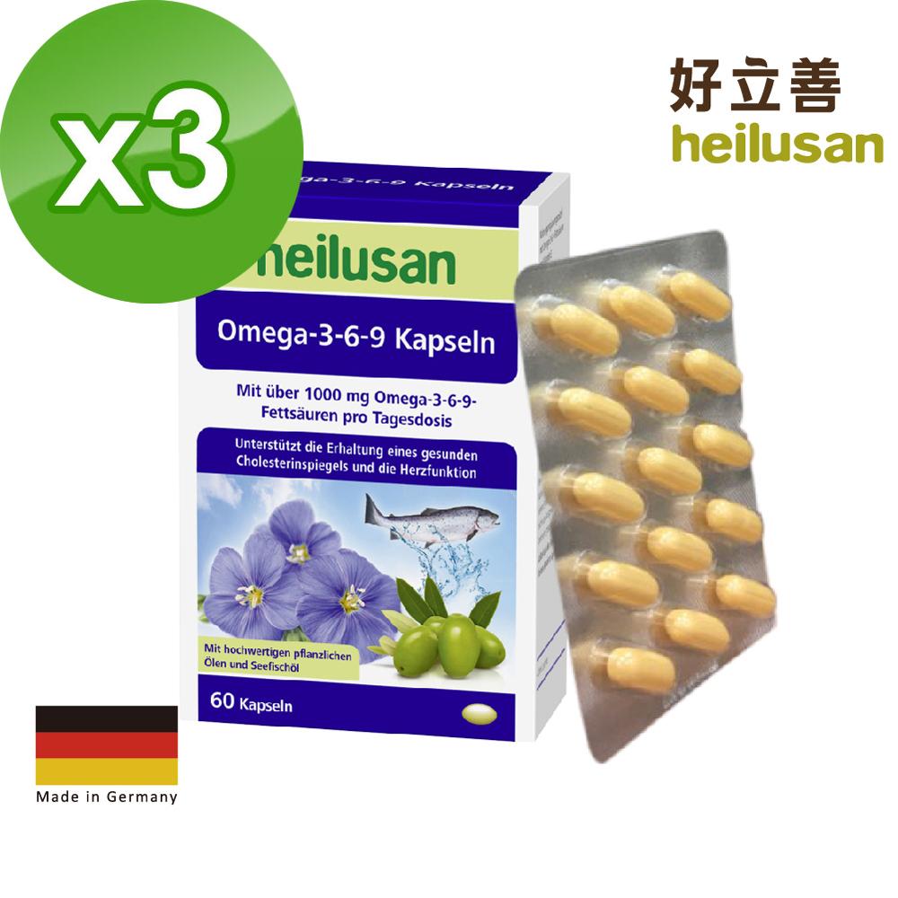德國 好立善 Omega369 必需脂肪酸 3入組 (魚油+亞麻仁油+月見草油) (60粒x3盒)