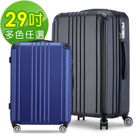 【Bogazy】眷戀時光  29吋超輕量行李箱
