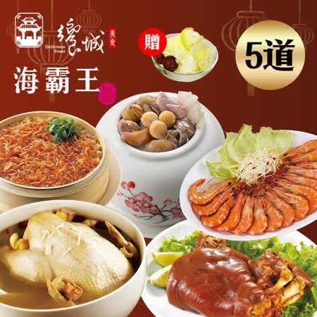 海霸王x饗城牛勢大發團圓宴5菜組