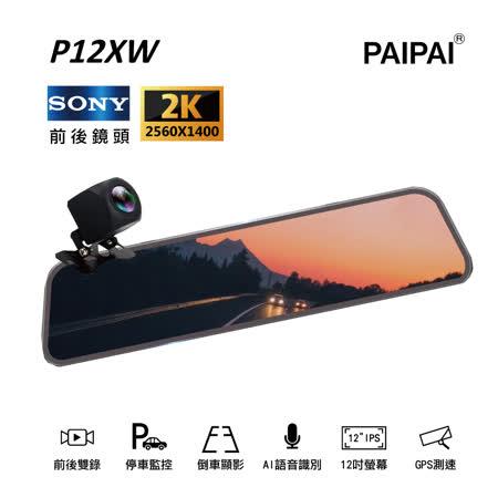 PAIPAI 12吋 觸控式後照鏡行車紀錄器