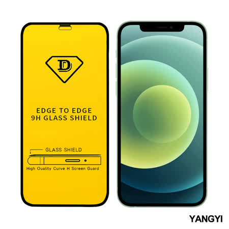 揚邑 iPhone 12 /12 Pro  全膠滿版強化9H鋼化玻璃膜