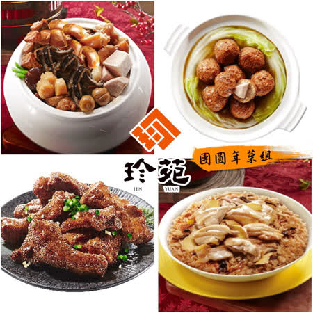珍苑x碗碟筷香 好運旺旺團圓年菜組