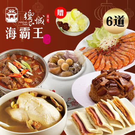 四大名店彭湃吉祥宴6菜組