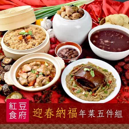 紅豆食府獨規 迎春納福年菜5件組