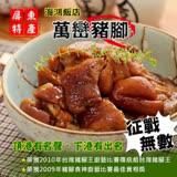 名菜任選【海鴻】萬巒豬腳(1斤9兩)