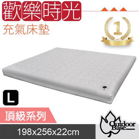 Outdoorbase 頂級系列 亞棉輕量耐磨防爆充氣床L
