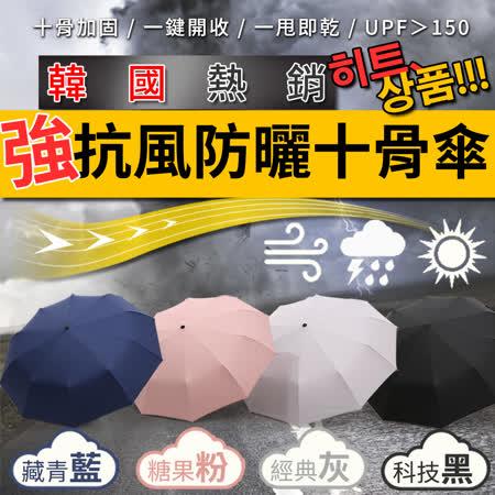 買1送1韓國熱銷 超防曬防風自動傘