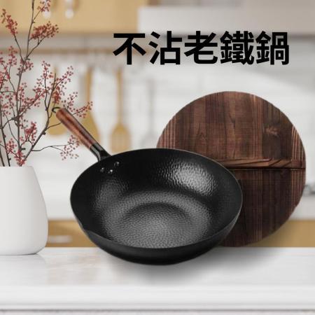 手工鍛造 不沾老鐵鍋32公分