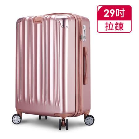 【Bogazy】星空幻境 29吋可加大行李箱