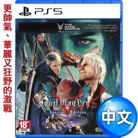 惡魔獵人5 -特別中文版