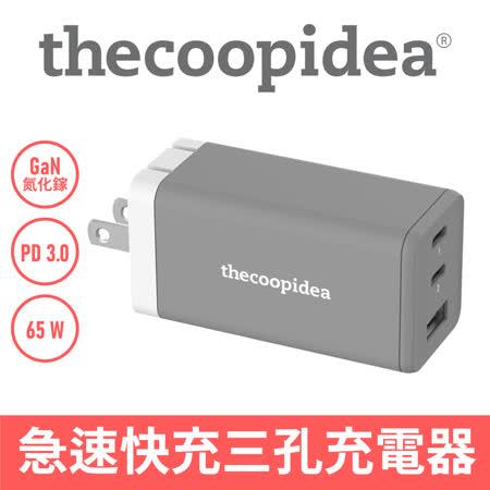 thecoopidea氮化鎵PD65W智能充電器