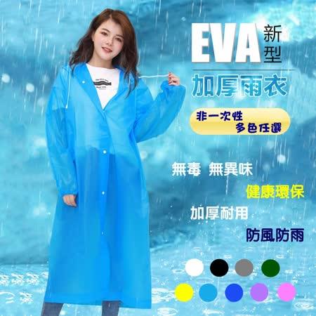 時尚男女EVA 加厚雨衣