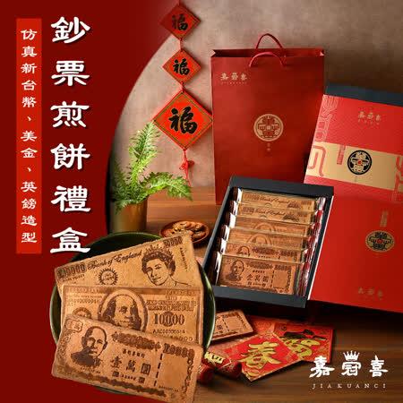 【嘉冠喜】 鈔票煎餅禮盒 2盒