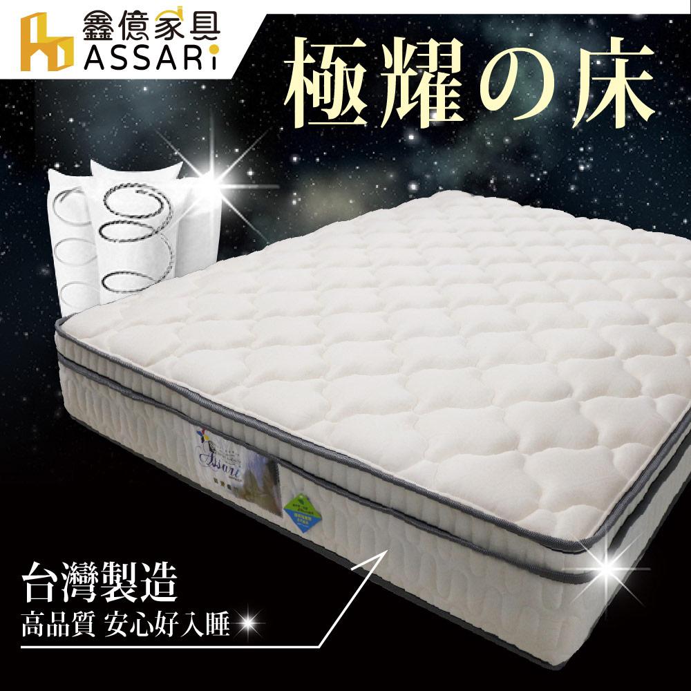 ASSARI-愛瑪極耀蜂巢獨立筒床墊(雙大6尺)