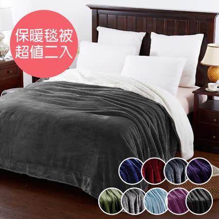【friDay獨家】買1送1 雙層超厚感法蘭毯